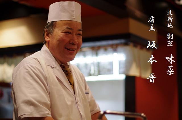 割烹 味菜(坂本晋)