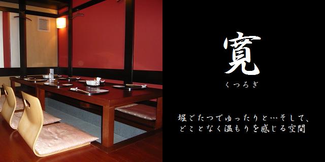 割烹 味菜(くつろぎ)