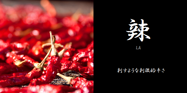 LEE(辣)
