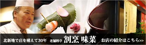 大阪北新地で神田川で修行した店主がおりなす割烹店