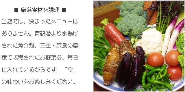 イルベッカフィーコ(厳選食材)