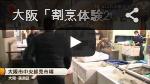 大阪「割烹体験2014」~大阪発祥