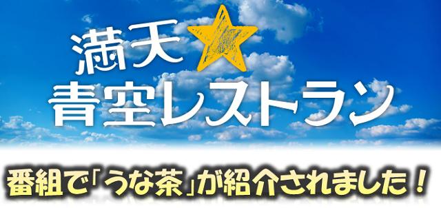 日テレ「満天★青空レストラン」番組で大阪淀川天然うなぎ香り山椒煮<うな茶>が紹介されました。