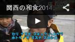 関西の和食2014、大阪老舗料亭も守る七草粥